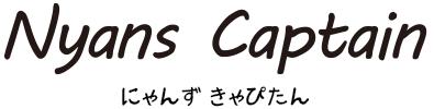 NyansCaptain-にゃんずきゃぴたん