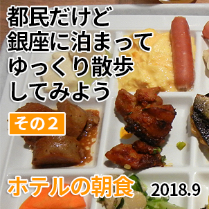 サムネイル銀座ホテルの朝食