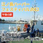 江ノ島ハーバーフェスティバル2012 #2「海上保安庁の巡視艇にのろう」