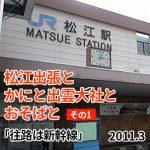 3/4 松江出張とかにと出雲大社とおそばと #1日目「往路は新幹線」