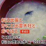 3/5 松江出張とかにと出雲大社とおそばと #2日目「二日酔いで松江の歴史を歩く」