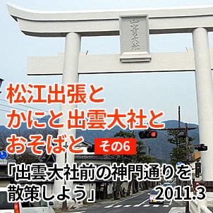 3/6 松江出張とかにと出雲大社とおそばと #3日目「出雲大社前の神門通りを散策しよう」