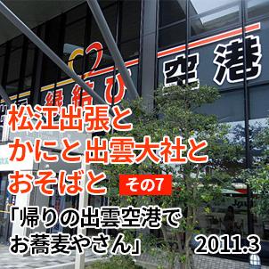 3/6 松江出張とかにと出雲大社とおそばと #3日目「帰りの出雲空港でお蕎麦やさん」