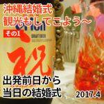 4/20 沖縄結婚式 観光もしてこよう~#1「出発前日から当日の結婚式」