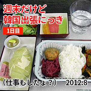 サムネ201208-1