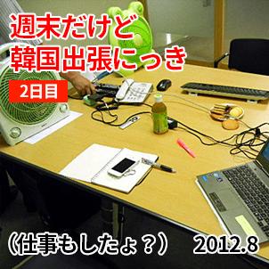 サムネ201208-2