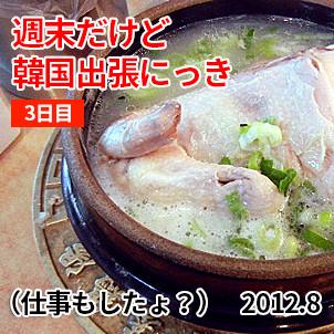 サムネ201208-3