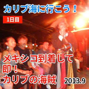 サムネ20130916-2
