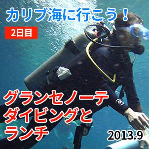 サムネ20130917-1