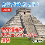 2013/9/16-9/21 カリブ海に行こう!-2日目「世界遺産のチチェンイッツァ遺跡」-