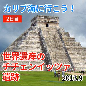 サムネ20130917-2