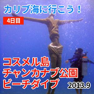 サムネ20130920-1