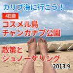2013/9/16-9/21 カリブ海に行こう!-4日目「コスメル島チャンカナブ公園散策とシュノーケリング」-