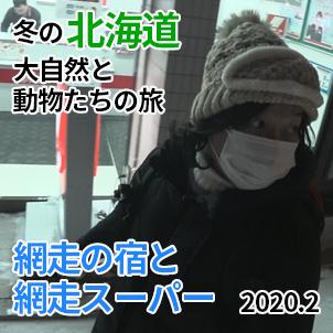 サムネ20200210-3