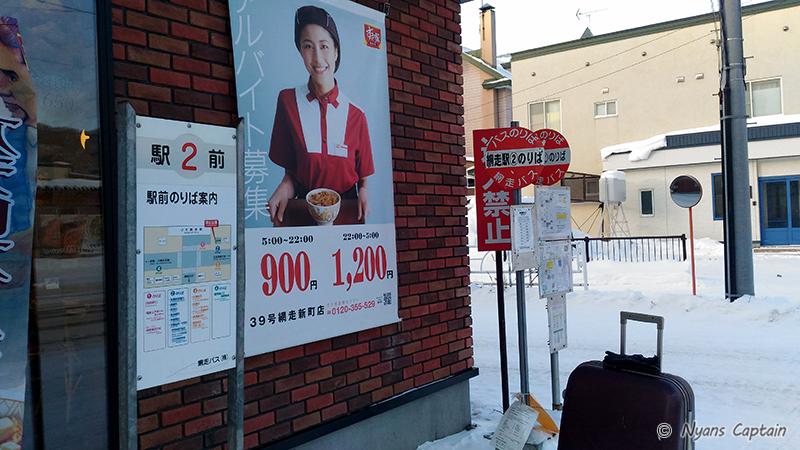 網走駅前のすき屋の目の前が空港行きのバス乗り場